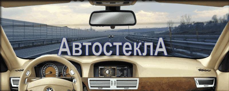 Замена автостекол