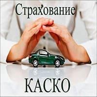 strahovanie-kasko-750
